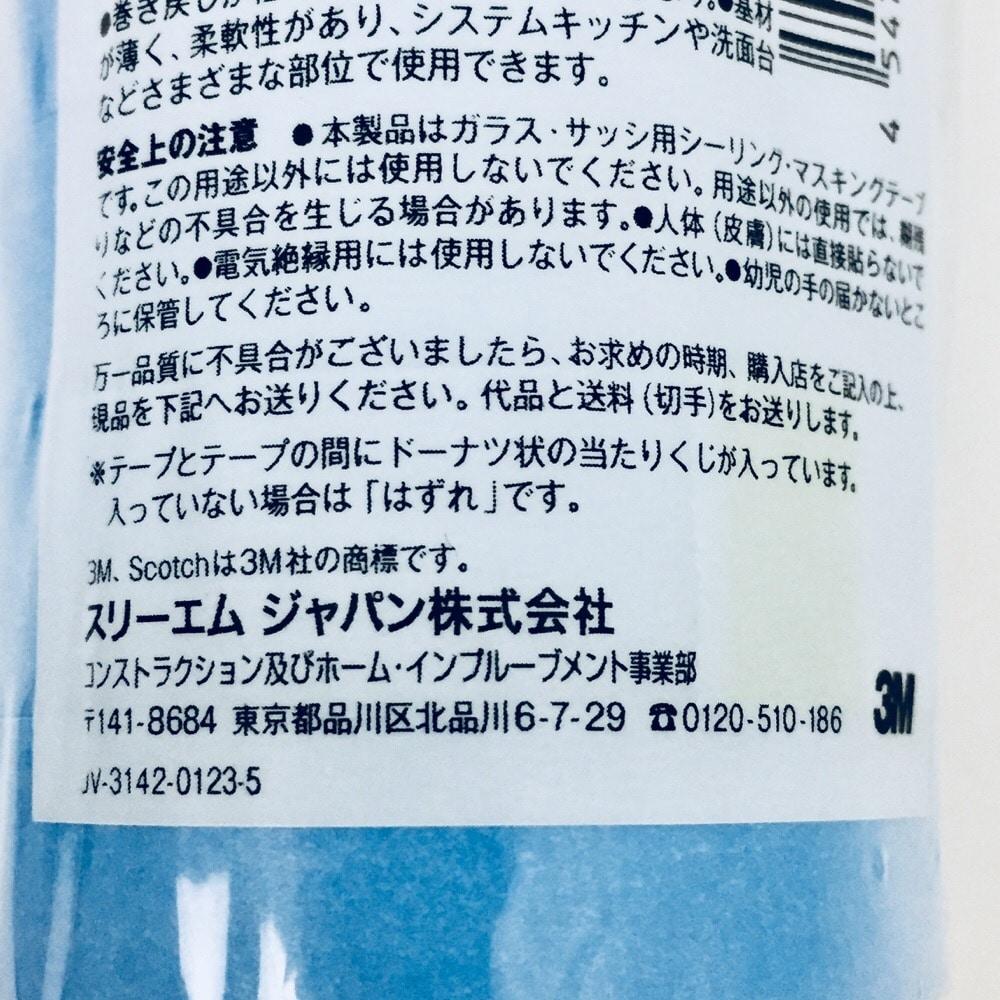 シーリングマスキングテープ (ガラス・サッシ