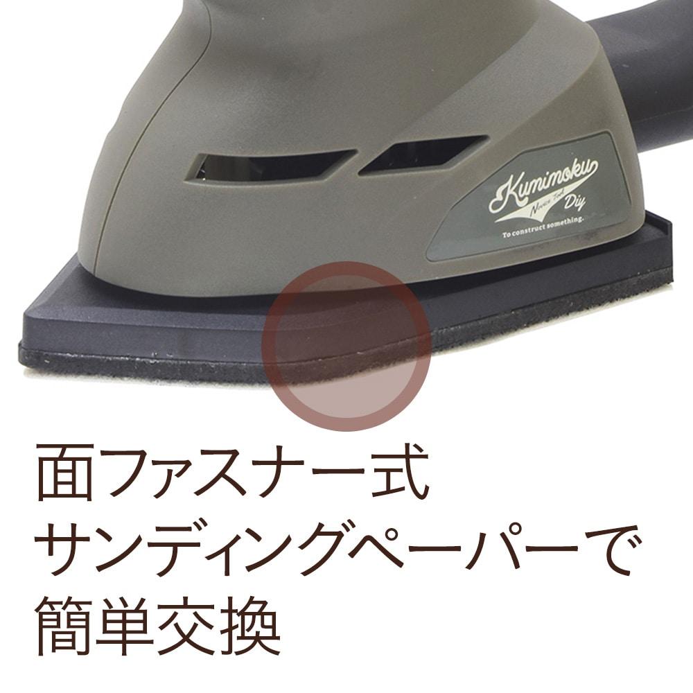 Kumimoku ACコーナーサンダー KT-04