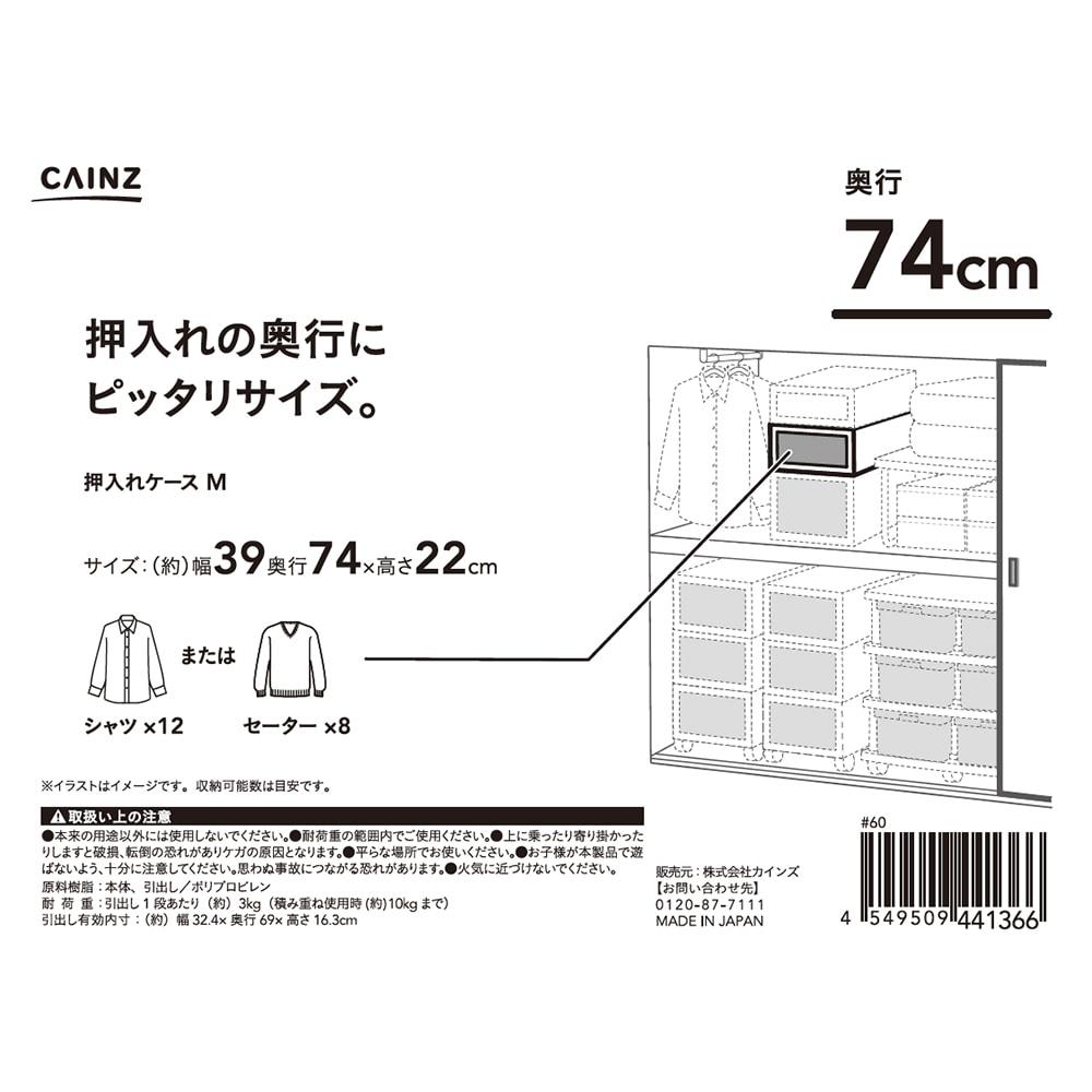 引き出し衣装ケースロング M H22【別送品】