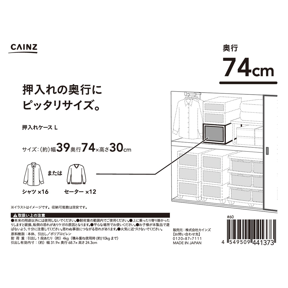 引き出し衣装ケースロング  L H30【別送品】