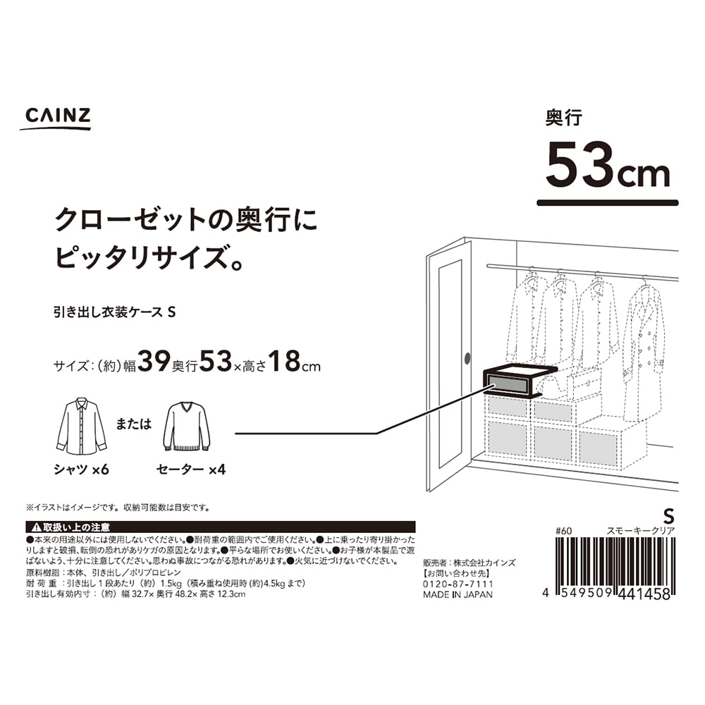 引き出し衣装ケース S クローゼット用【別送品】