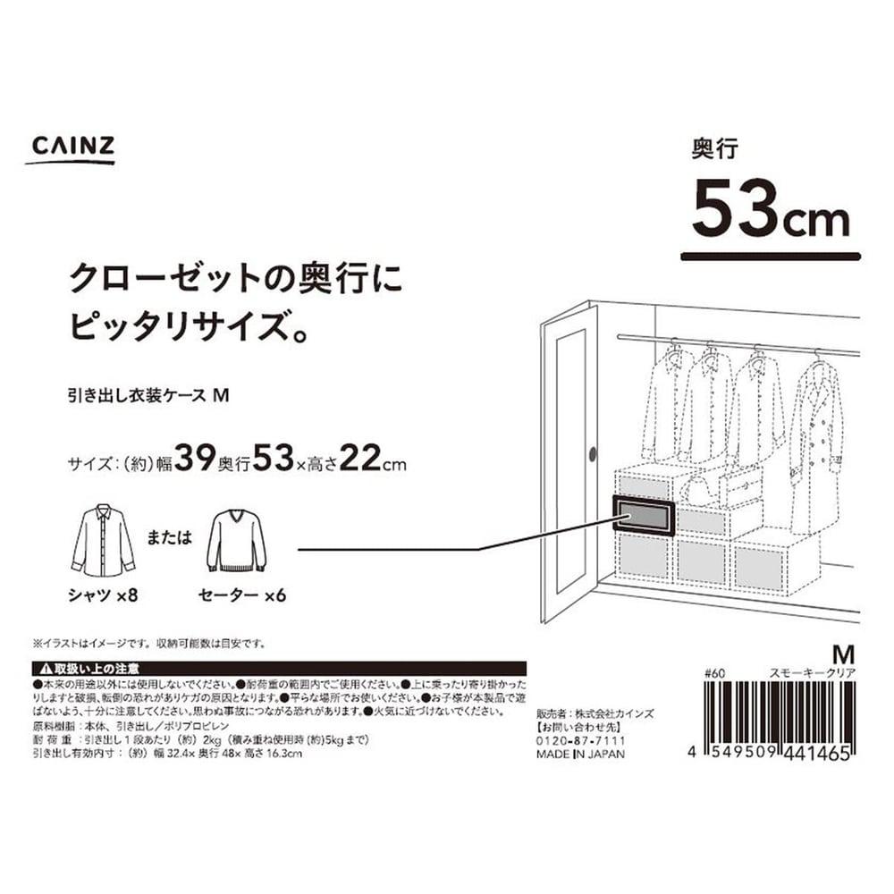 引き出し衣装ケース M クローゼット用【別送品】