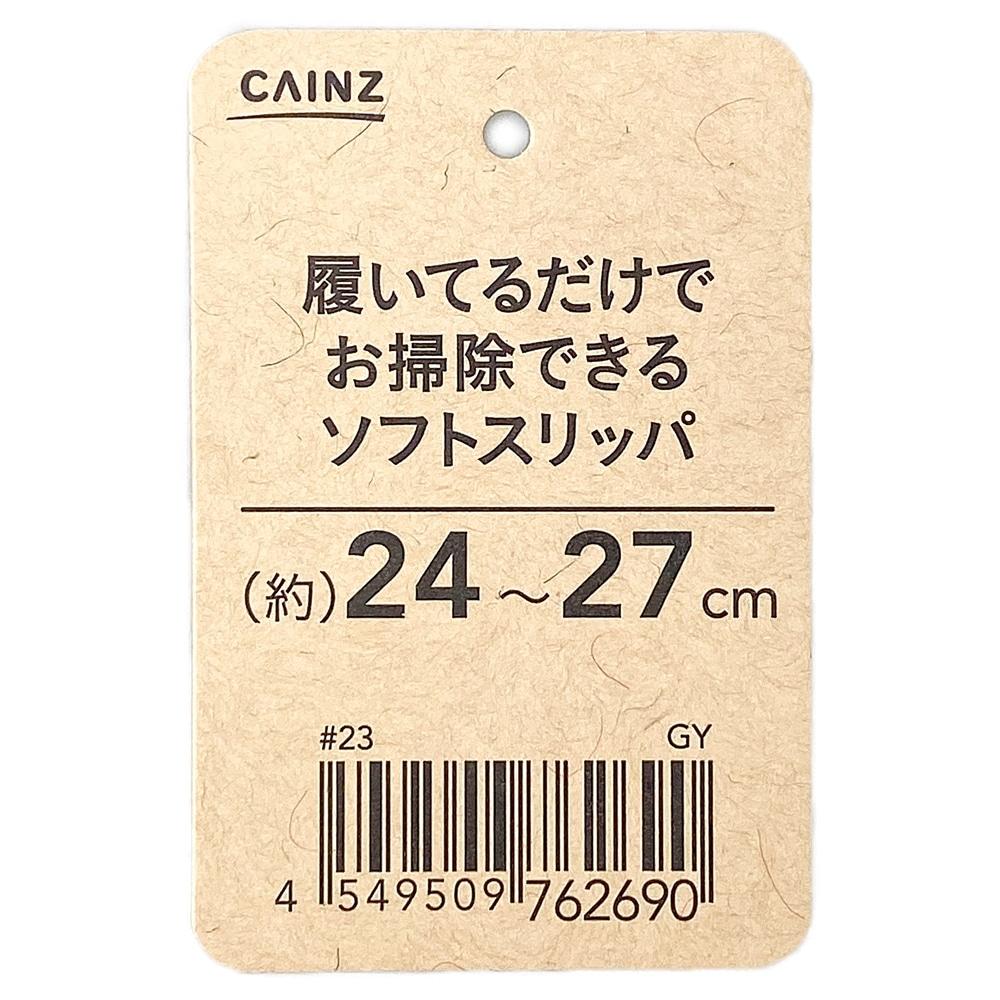 【数量限定・2021春夏】掃除もできるソフトスリッパ グレー