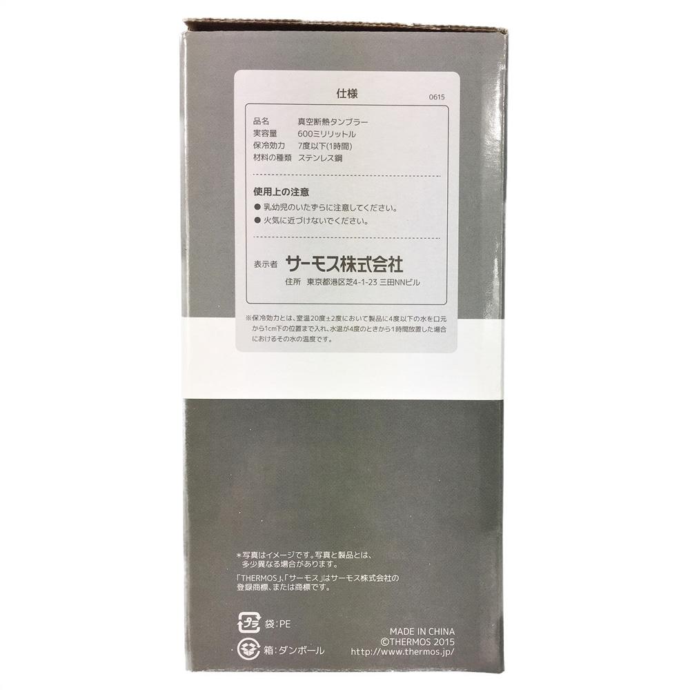 サーモス真空断熱タンブラー JDE600S