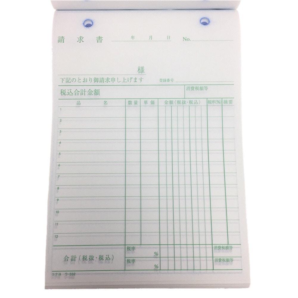 コクヨ 納品書 ウ-332