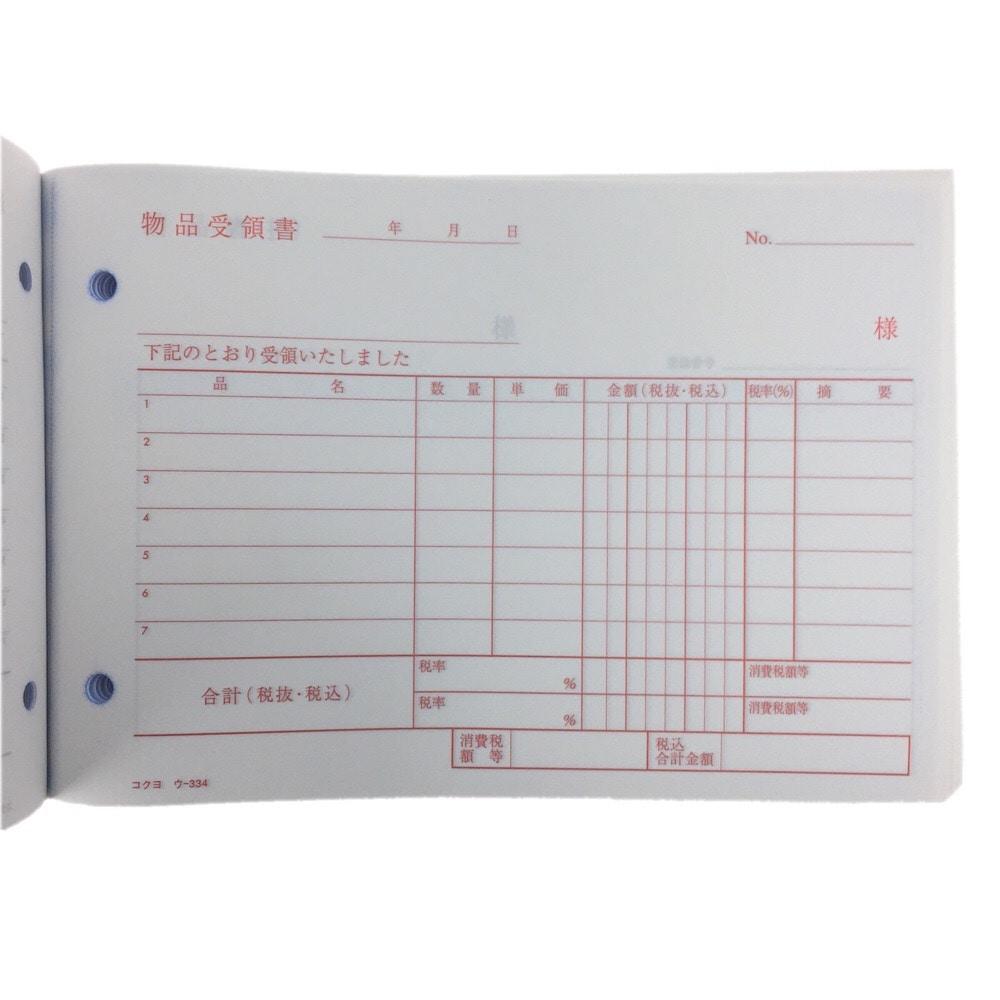 コクヨ 納品書 ウ-334
