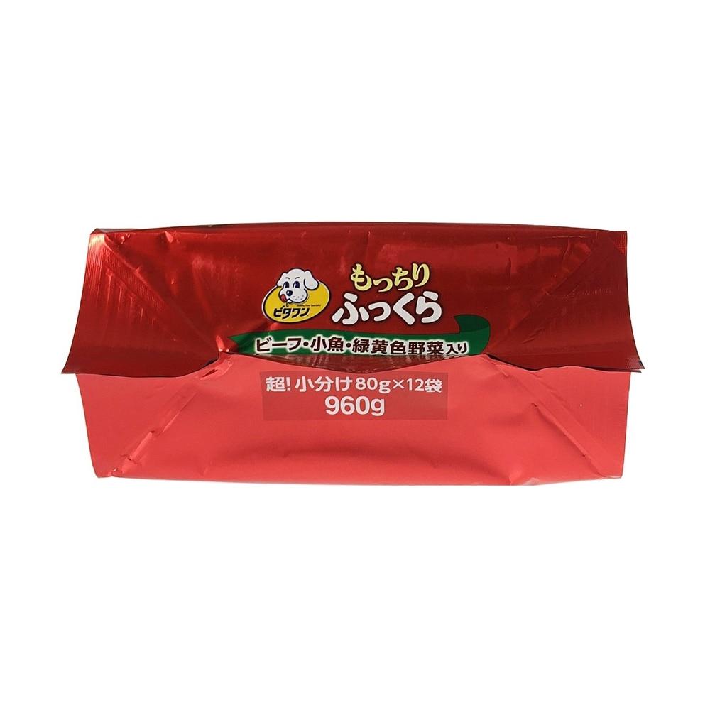 もっちりふっくらビーフ 小魚・緑黄色野菜 960g