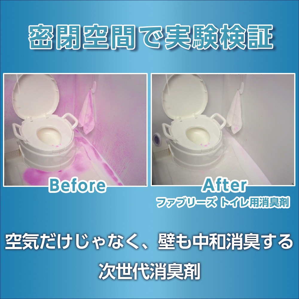 ファブリーズ Wダブル消臭 シトラス・スプラッシュ トイレ用消臭・芳香剤 6ml