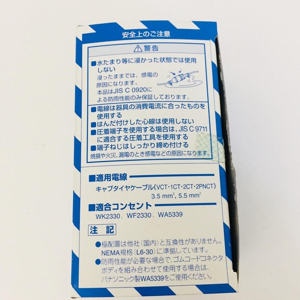 Panasonic 接地2P30A引掛防水ゴムキャップWF8330