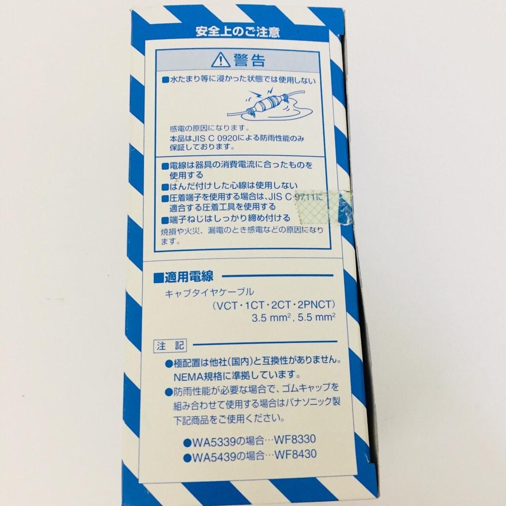Panasonic 接地2P30A引掛防水ゴムボディ WA5339