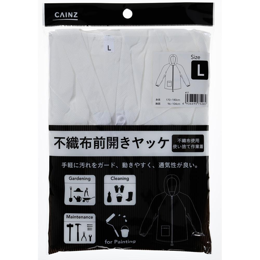 【数量限定】使い捨て不織布ヤッケ L
