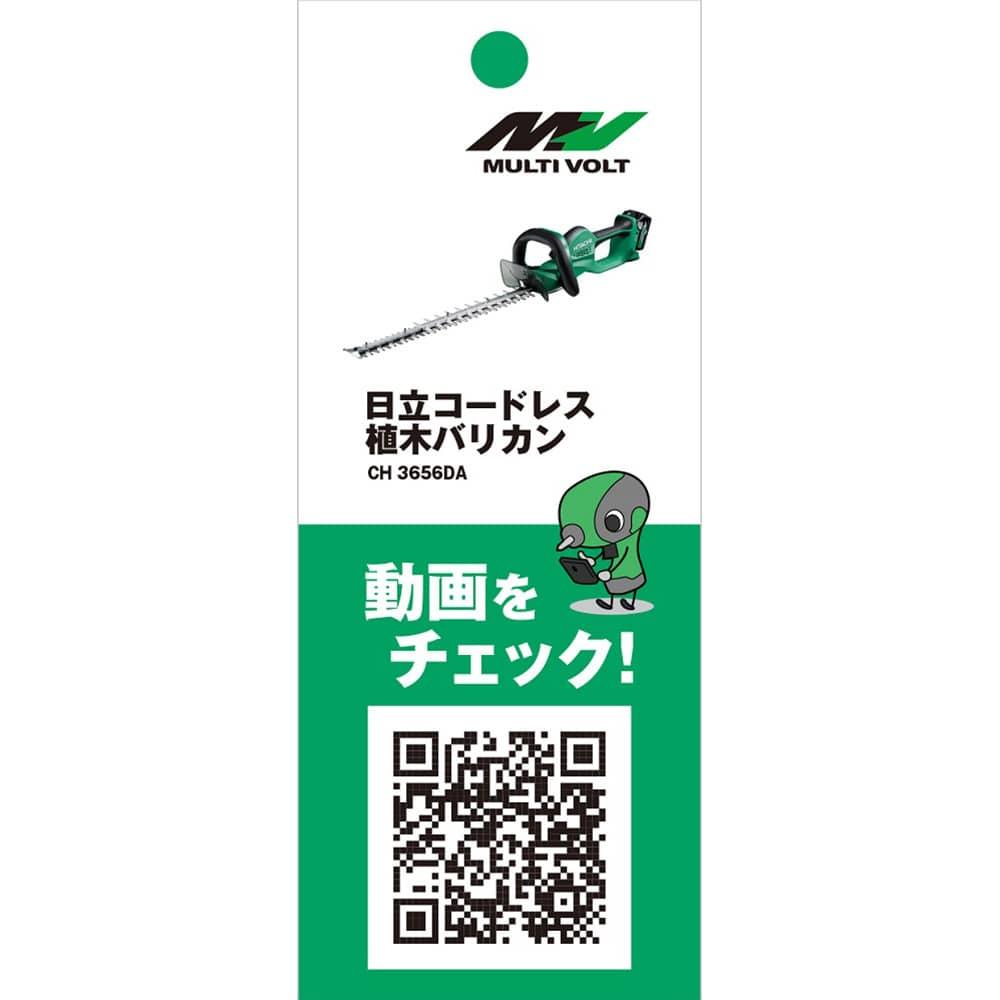 HiKOKI(日立工機)マルチボルト 日立工機コードレス植木バリカンCH3656DA(2XP) 蓄電池2個付き