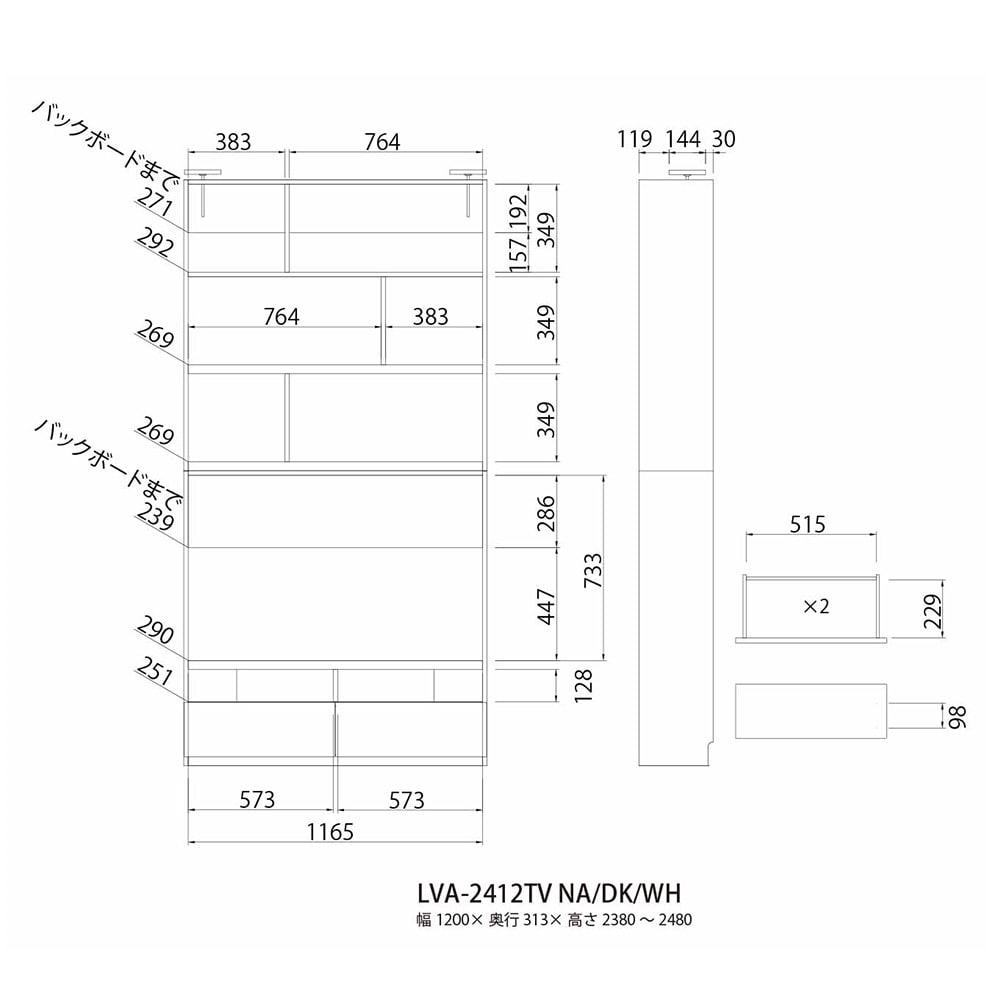 壁面収納テレビボード リビュアル LVA-2412TV NA 【別送品】