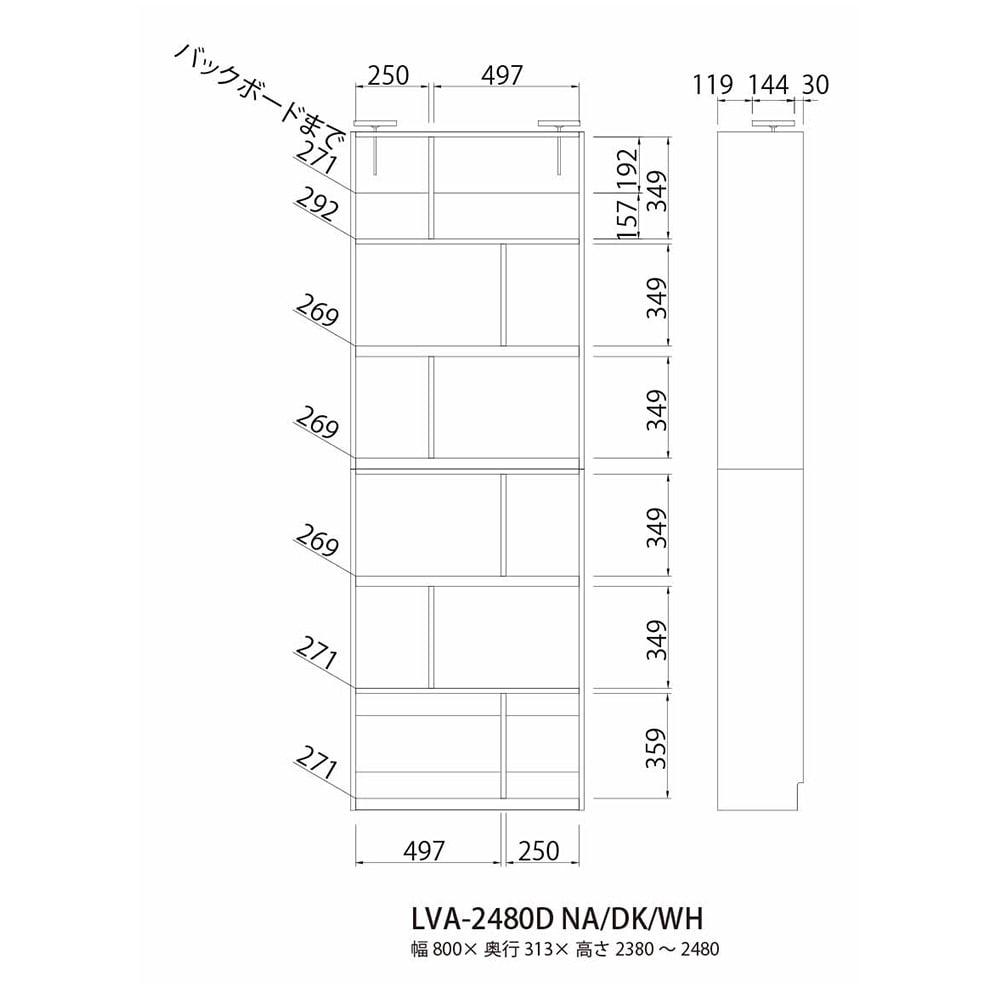 壁面収納リビュアル LVA-2480D DK 【別送品】