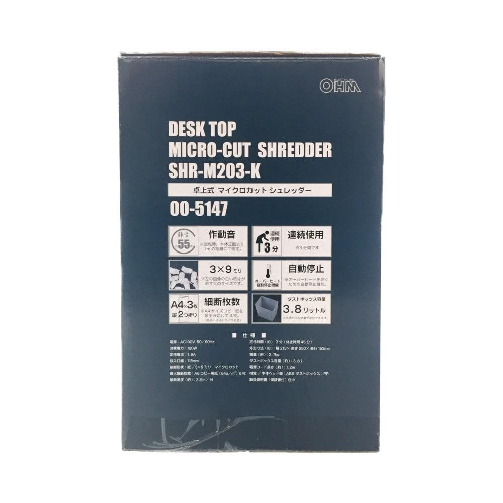 OHM 卓上シュレッダー SHR-M203-K