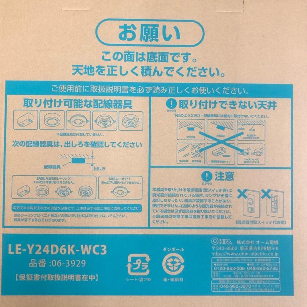 【店舗限定】オーム電機 LEDフレーム付シーリング LE-Y24D6K-WC3