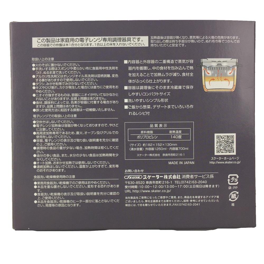 電子レンジ専用 スチームご飯メーカー ホワイト MWMR1