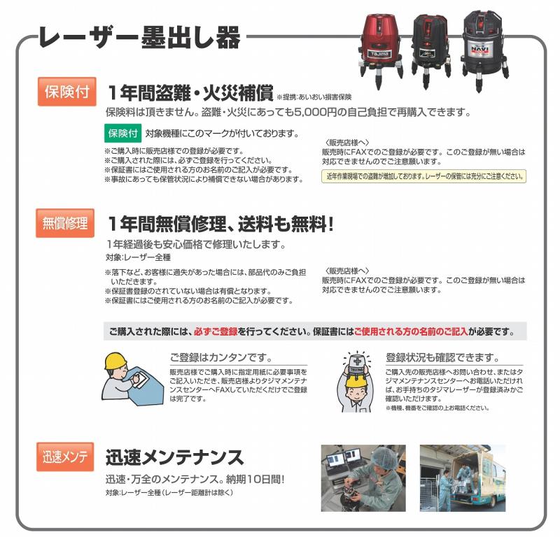 タジマ レーザー GT5Z-I