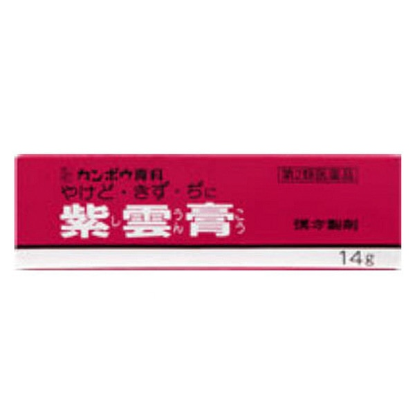 【第2類医薬品】クラシエ薬品 紫雲膏 14g 剤形:【軟膏】