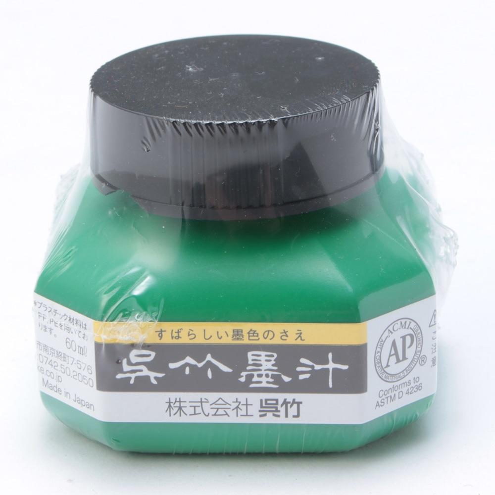 呉竹 墨汁 60cc