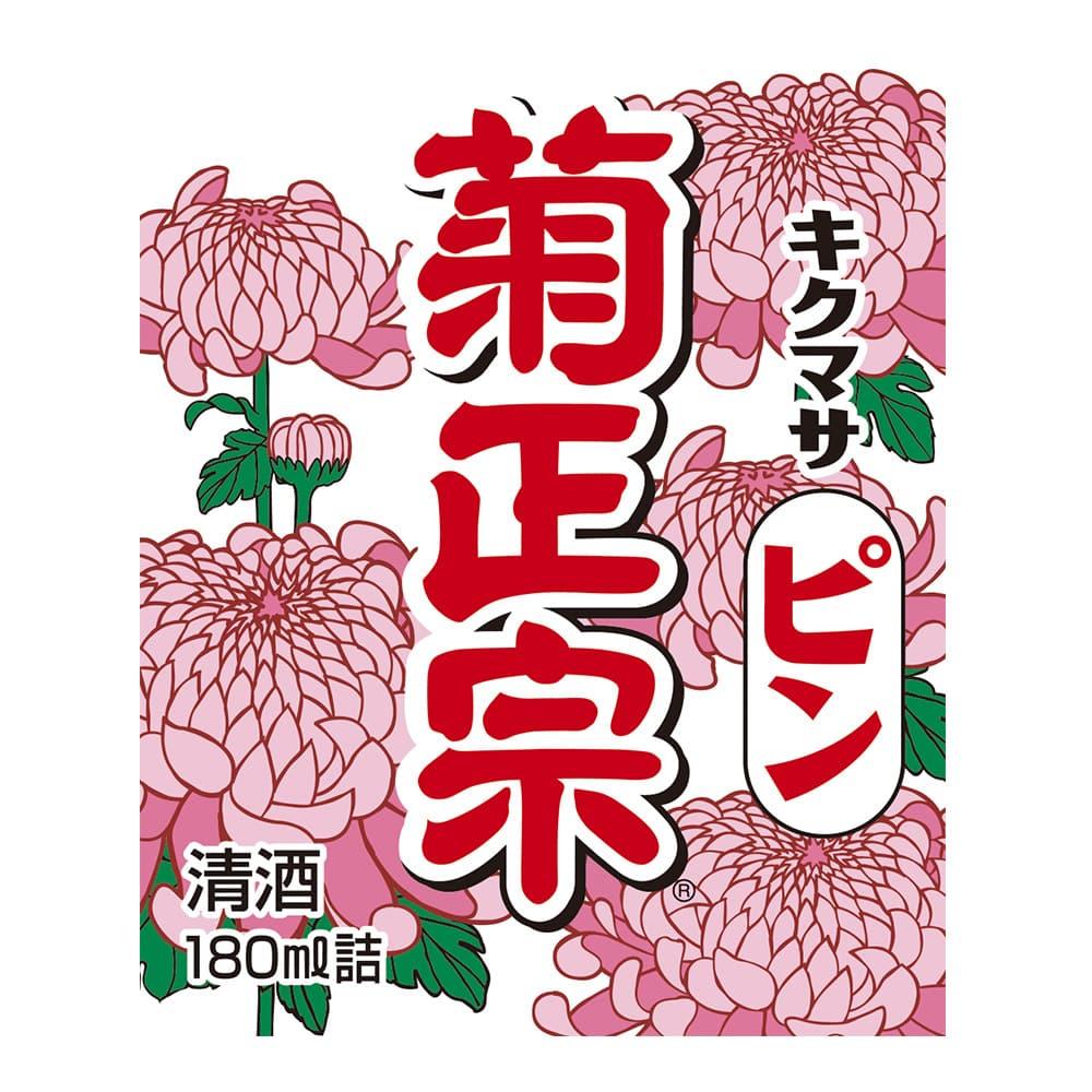 菊正宗 キクマサピン パック 180ml【別送品】