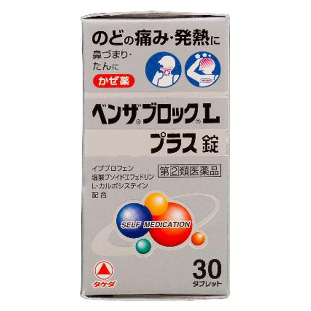 【指定第2類医薬品】武田薬品 ベンザブロックLプラス錠 30錠