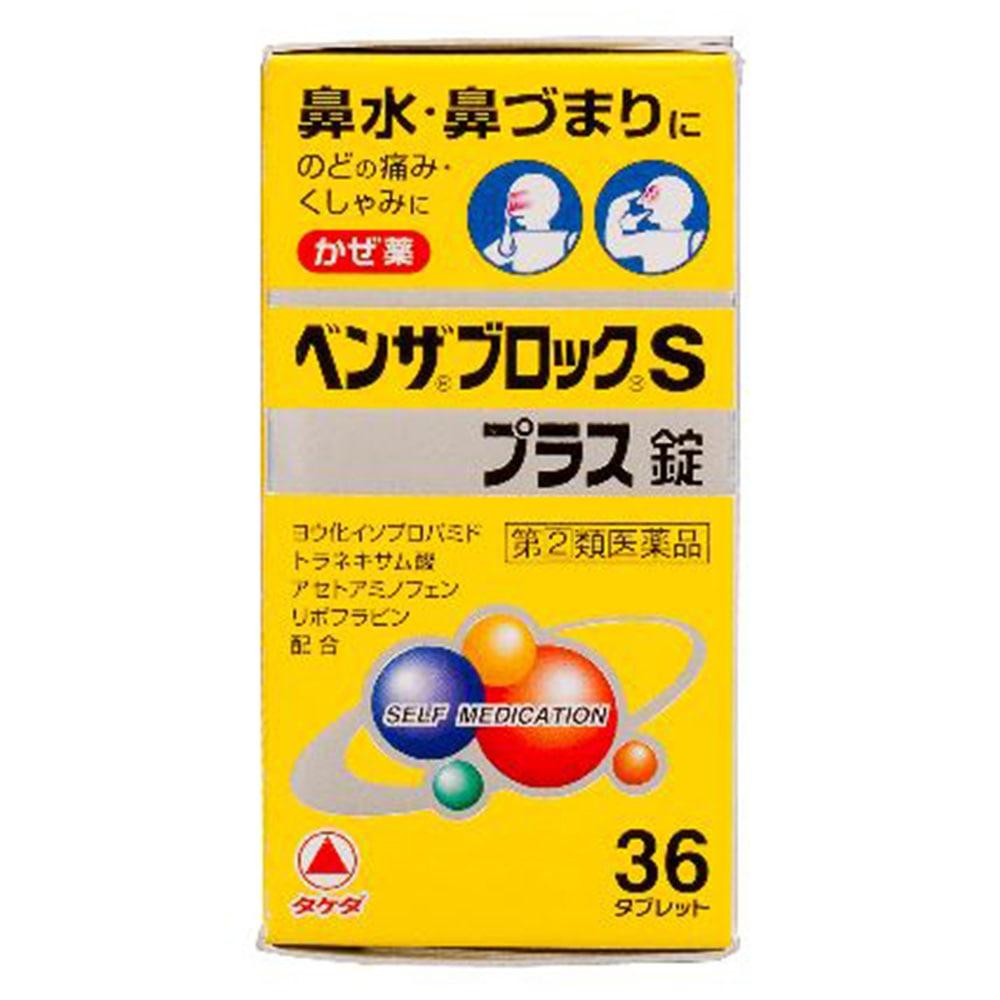 【指定第2類医薬品】武田薬品 ベンザブロックSプラス錠 36錠