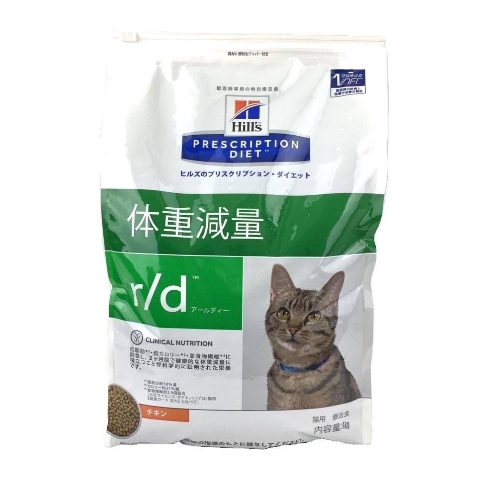 【店舗限定】ヒルズ プリスクリプション・ダイエット 猫用 体重軽減 R/D チキン 4kg