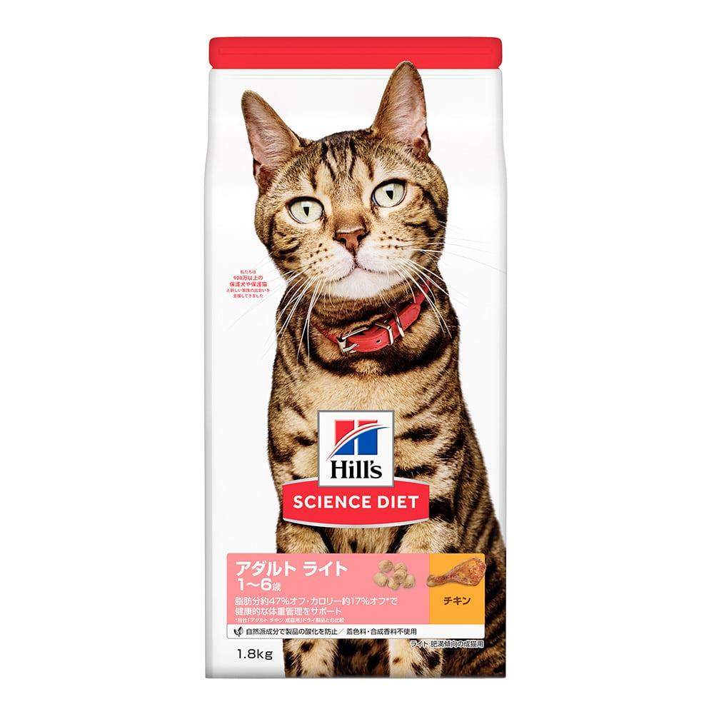 サイエンス・ダイエット ライト(肥満傾向の成猫用) チキン 1.8kg