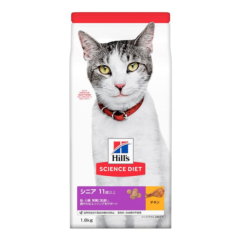 サイエンス・ダイエット シニアプラス(高齢猫用) チキン 1.8kg