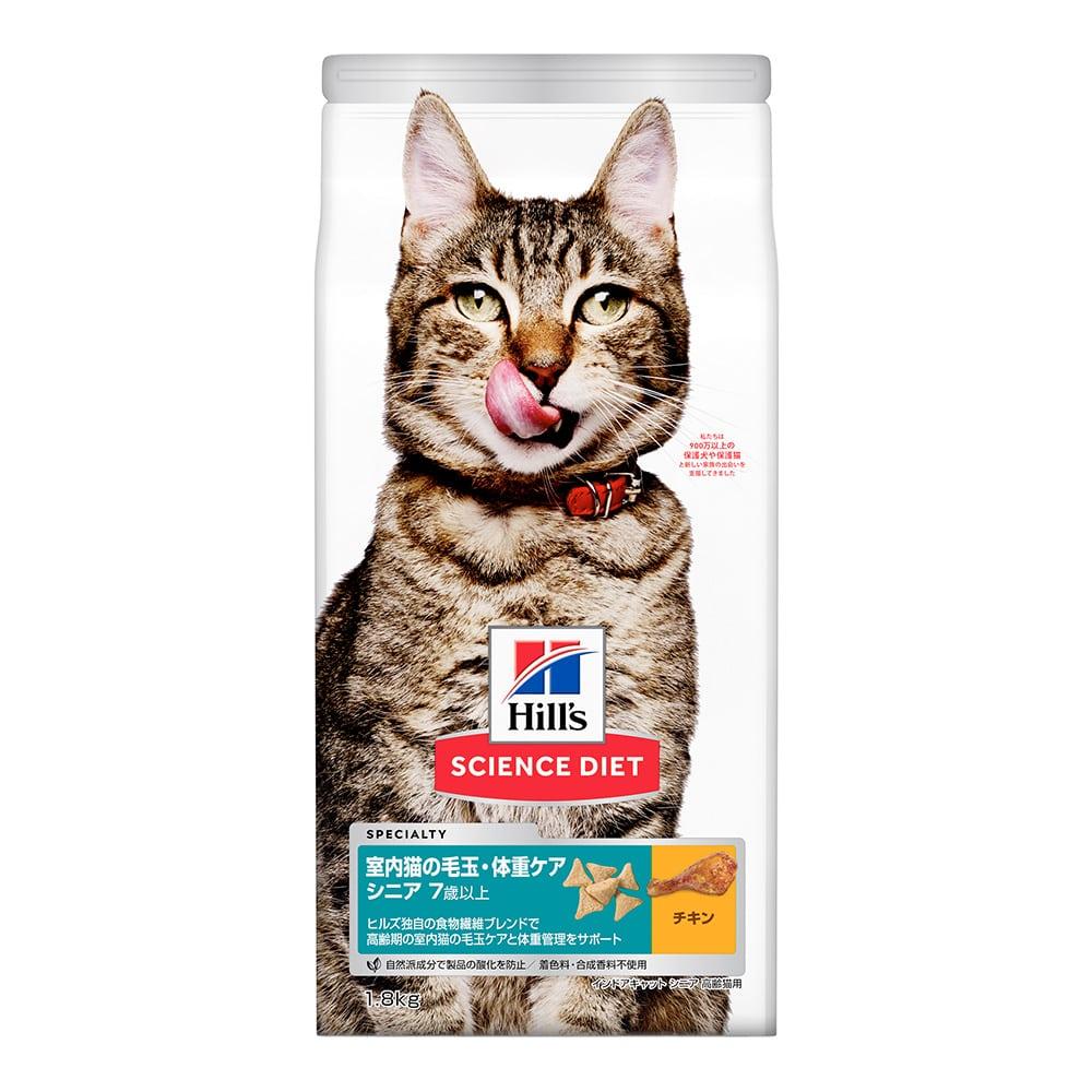 サイエンス・ダイエット インドアキャット シニア(高齢猫用) チキン 1.8kg