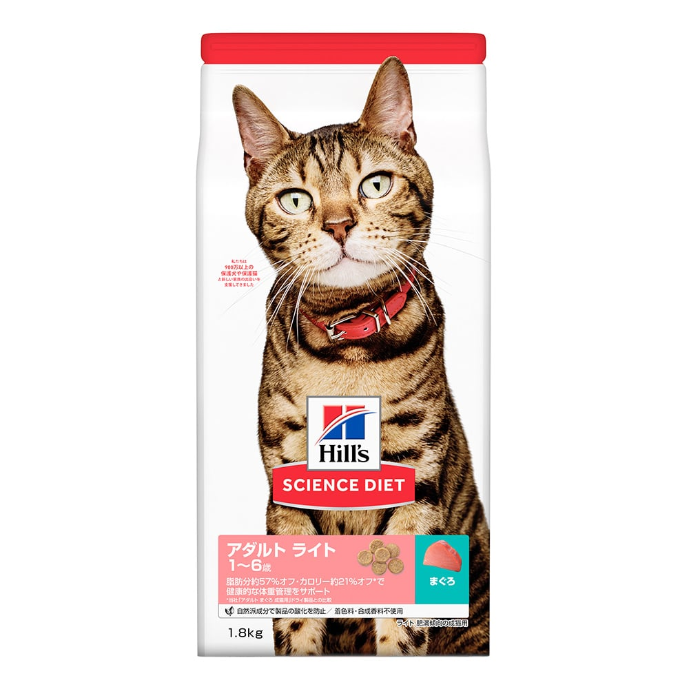 サイエンス・ダイエット ライト カロリー・脂肪分オフ (肥満傾向の成猫用) まぐろ 1.8kg