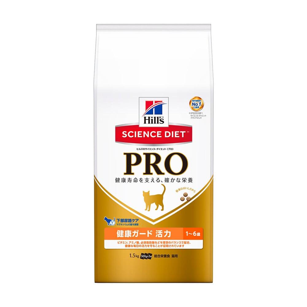 【店舗限定】サイエンス・ダイエット<プロ>猫用 (健康ガード 活力) 1〜6歳 1.5kg