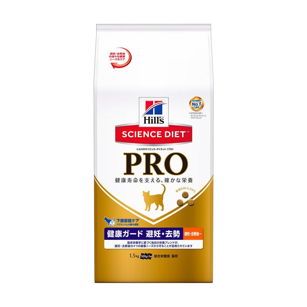 サイエンス・ダイエット<プロ>猫用 (健康ガード 避妊・去勢) 避妊・去勢後から 1.5kg