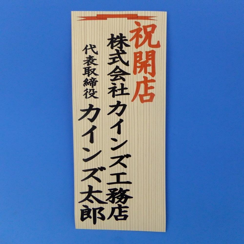 【立札】胡蝶蘭宅配ギフト 木札【別送品】【要注文コメント】