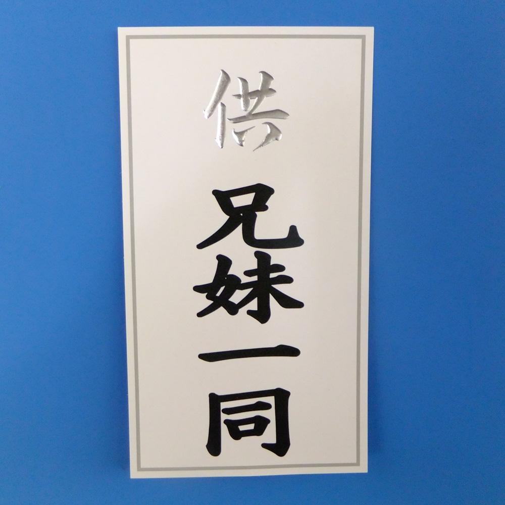 【立札】胡蝶蘭宅配ギフト カード(お供え用)【別送品】【要注文コメント】
