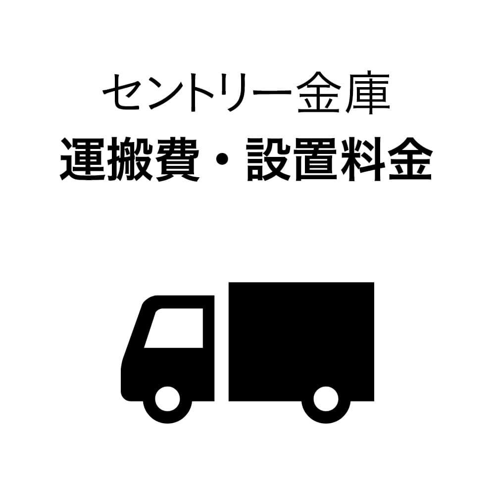 別途料金】セントリー金庫 運搬...