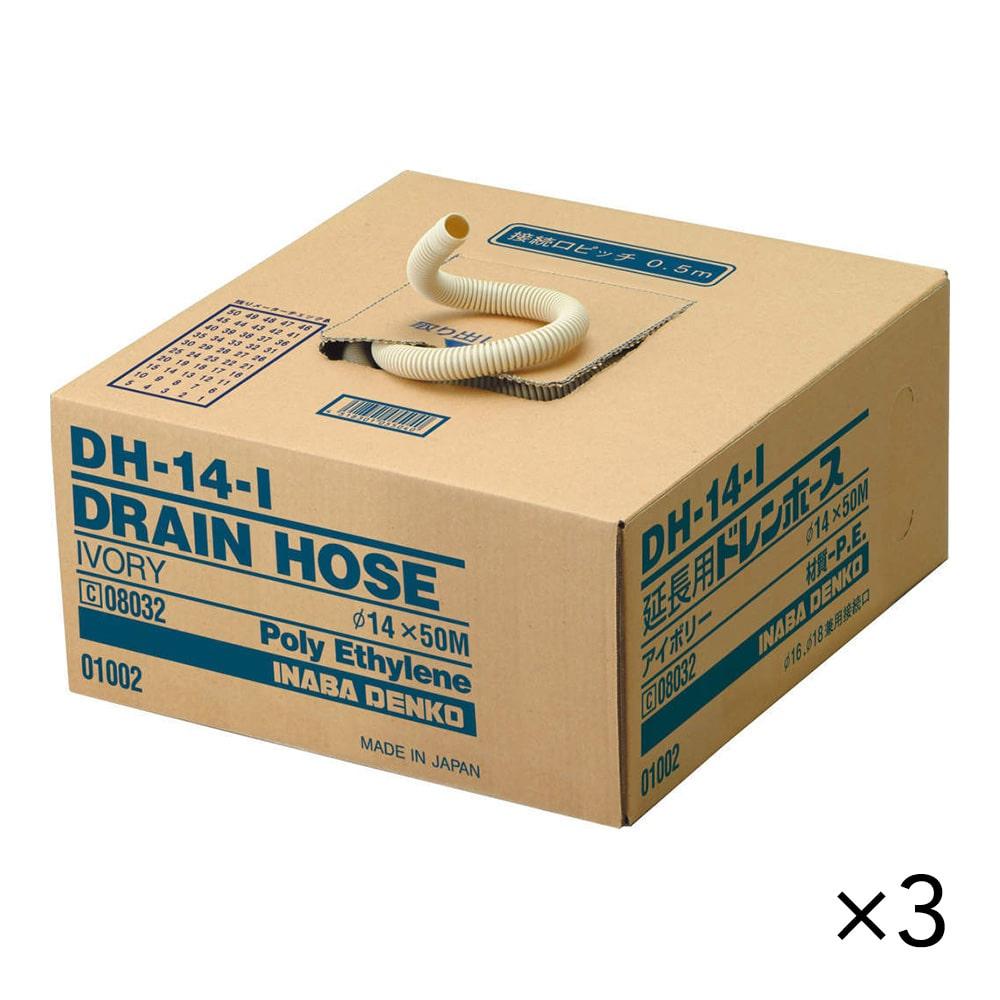 ドレンホース DH−14−I[4518301055040×3]【別送品】