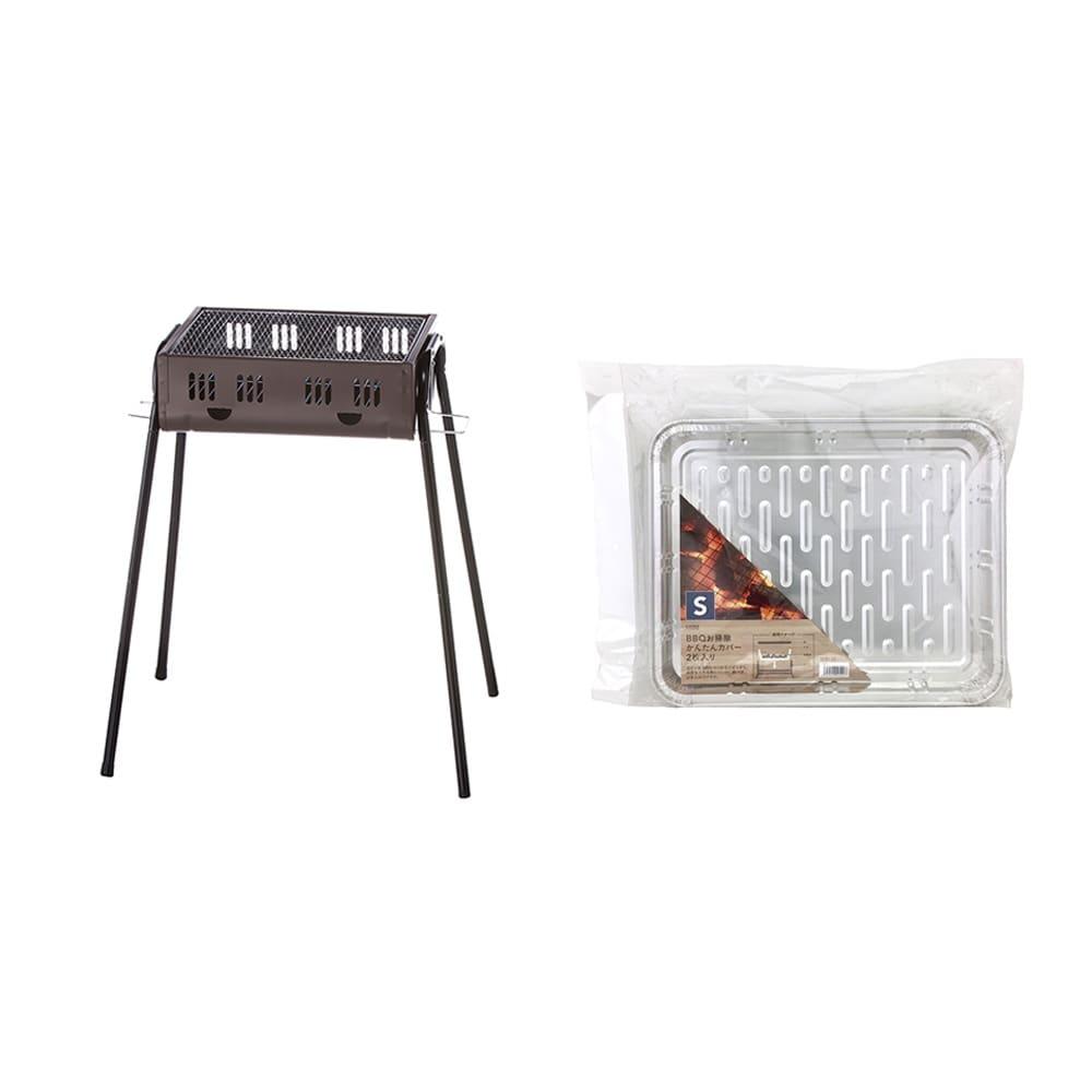 【セット商品】バーベキューコンロS BKS‐4532BR & お掃除簡単カバー S