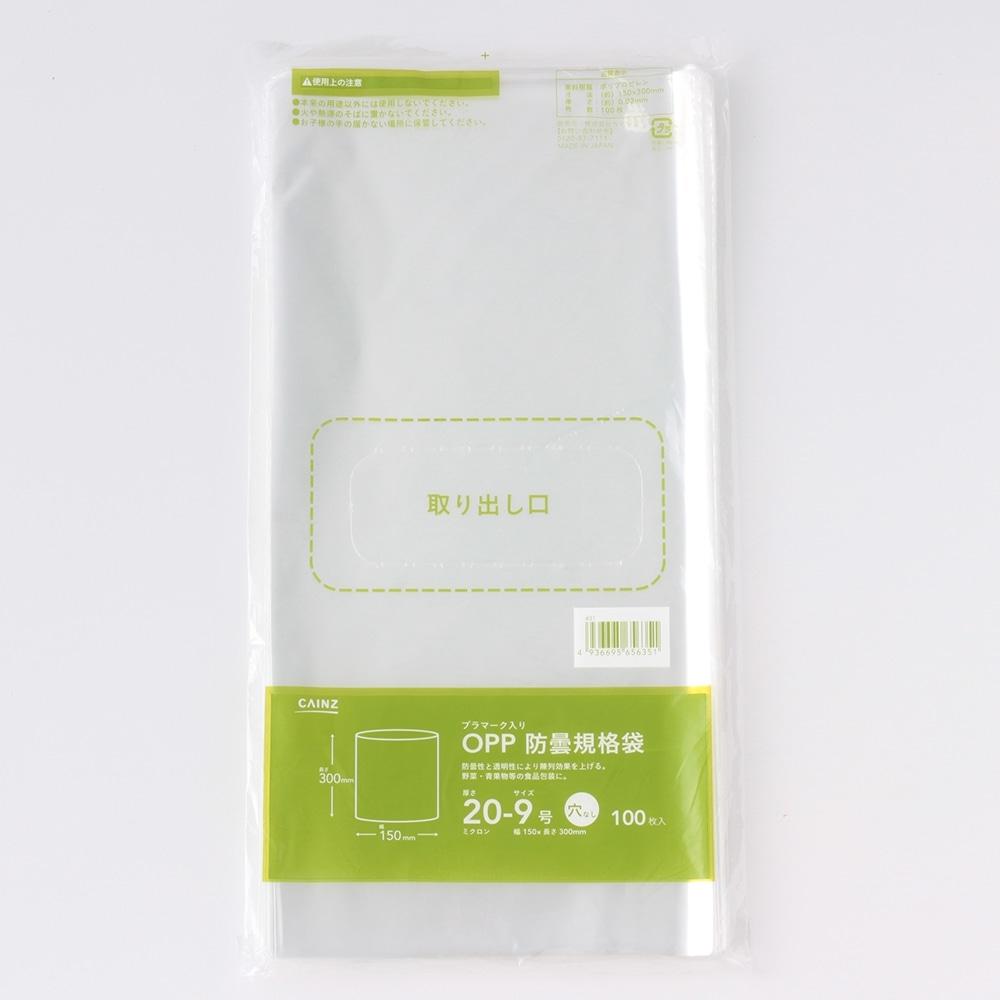 【ケース販売】防曇規格袋 20ミクロン 9号 穴なし 100枚入り×100袋[4936695656351×100]