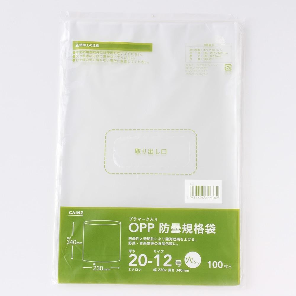【ケース販売】防曇規格袋 20ミクロン 12号 穴なし 100枚入り×50袋[4936695656382×50]