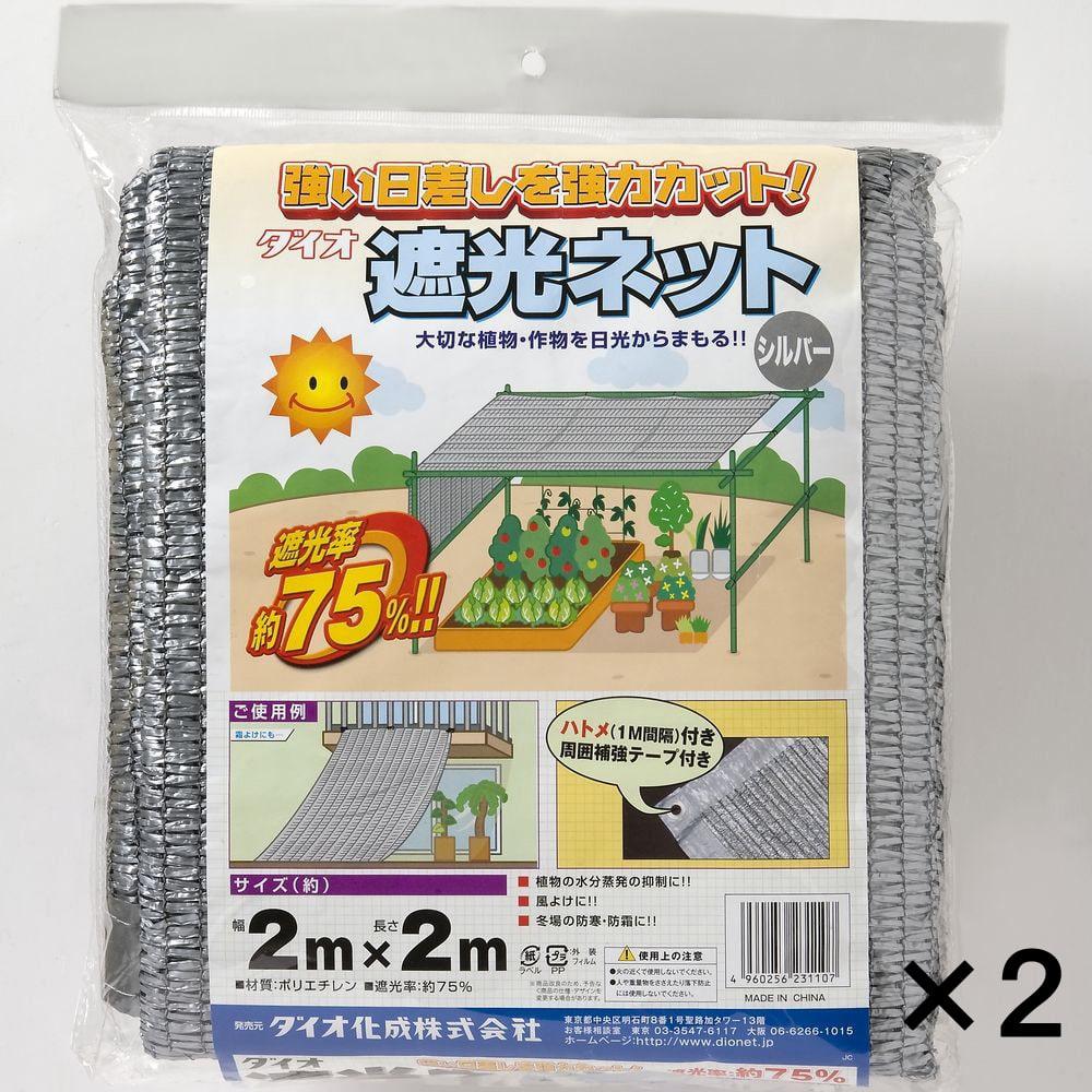 【ケース販売】遮光ネット 75% シルバーグレイ色 2m×2m×2個[4960256231107×2]