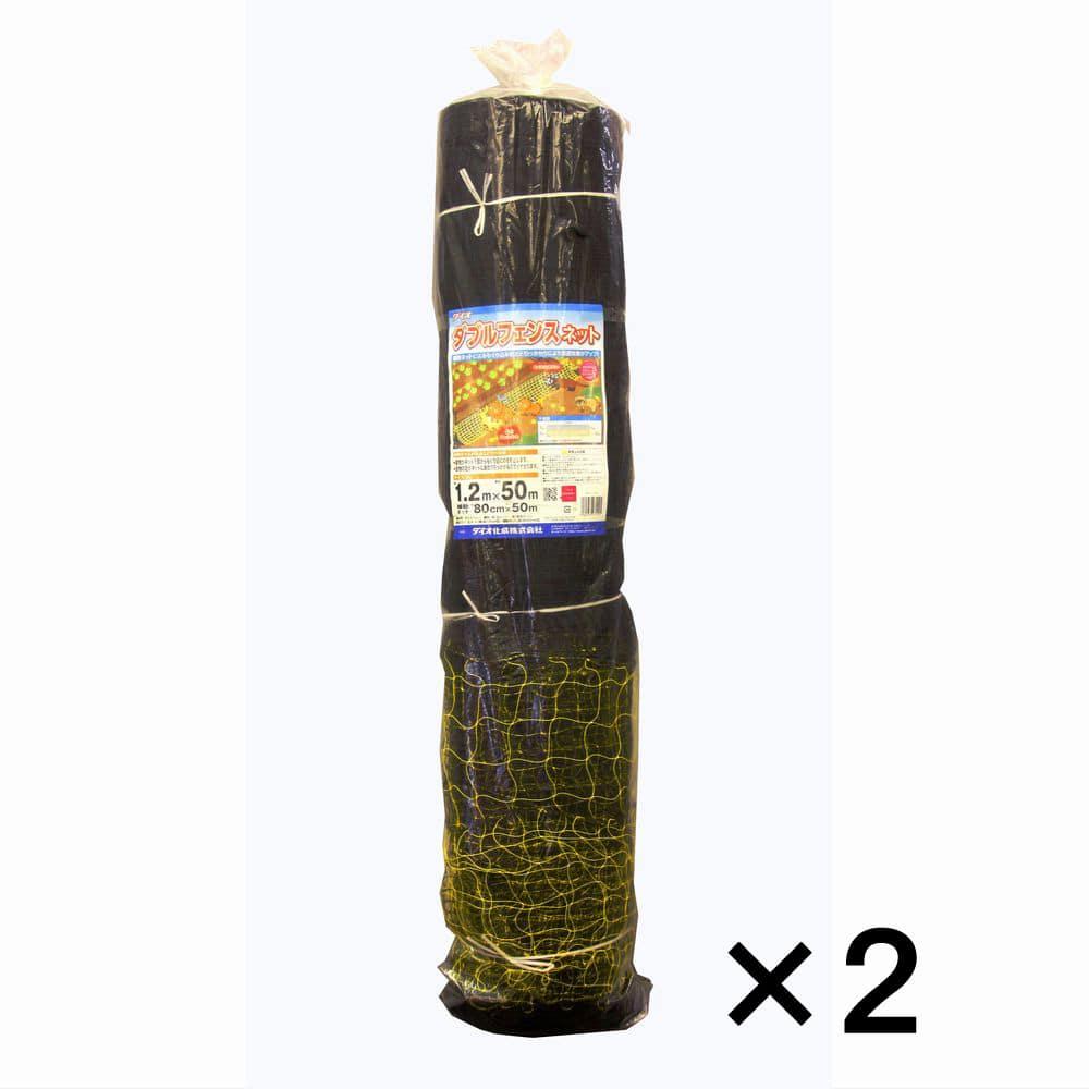 【ケース販売】ダブルフェンスネット 1.2×50m×2個[4960256471091×2]