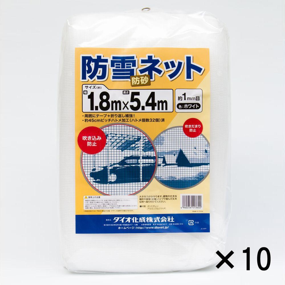 【ケース販売】防雪・防砂ネット 白 1.8×5.4m×10個[4960256413602×10]