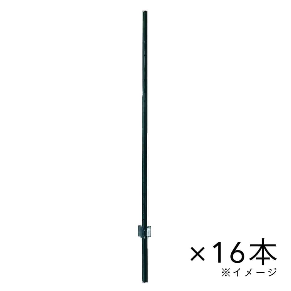 【ケース販売】防獣フィールドフェンス用支柱 190cm[4965815450456×16]【別送品】