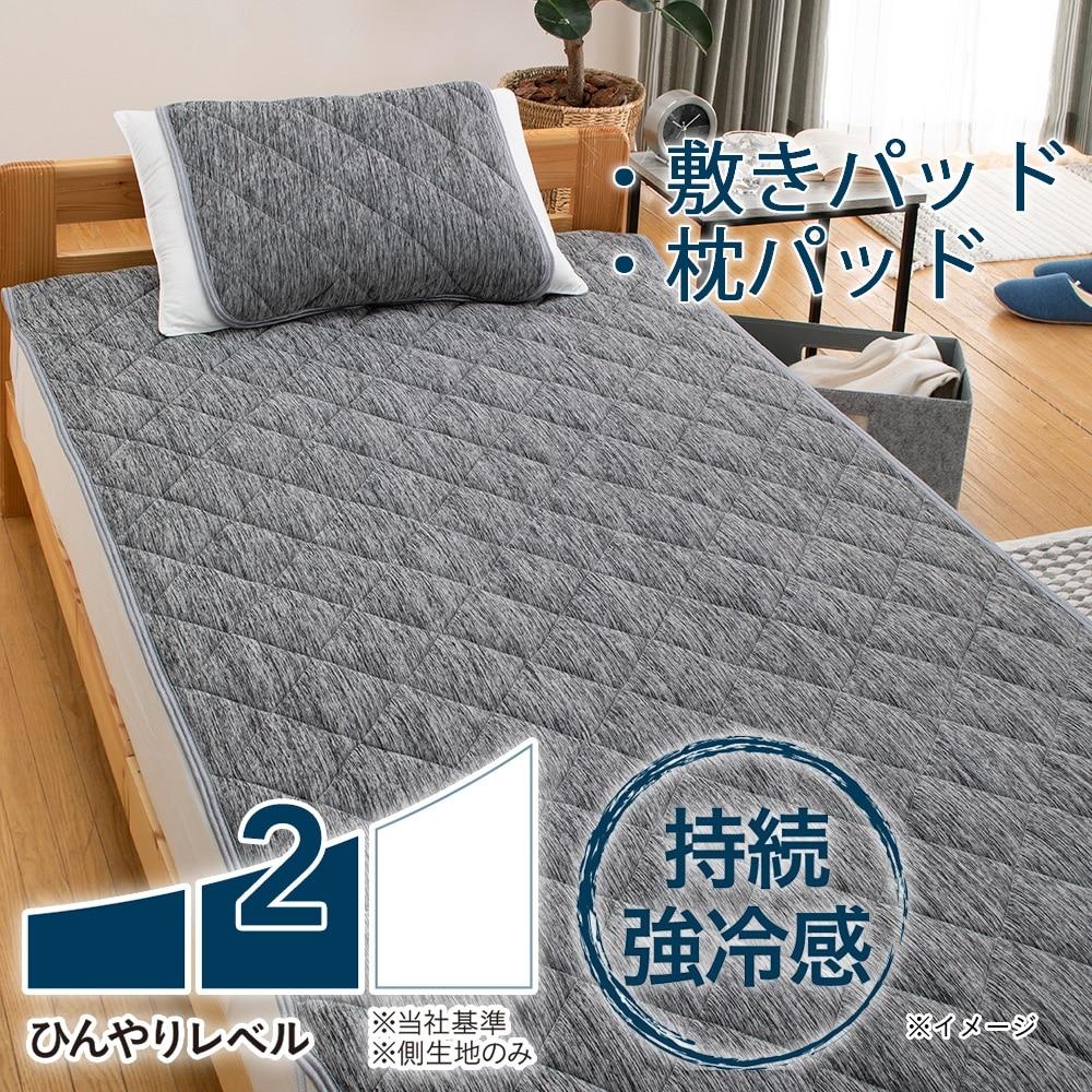 もっとひんやり長続き2点セット(ブラック)敷きパッド+枕パッド