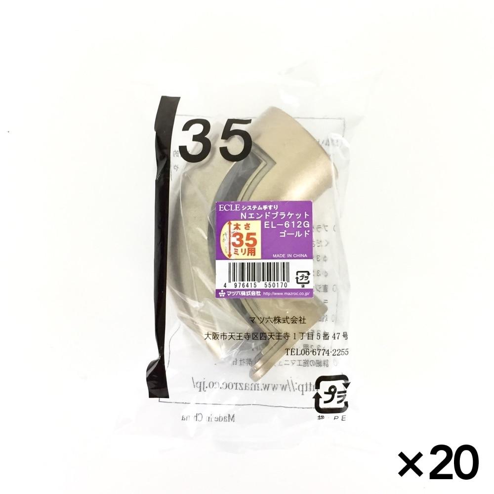 【ケース販売】Nエンドブラケット G 35Φ用 EL-612G[4976415550170×20]