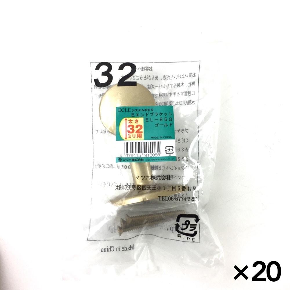【ケース販売】エンドブラケット G 32Φ用 EL-85G[4976415915085×20]