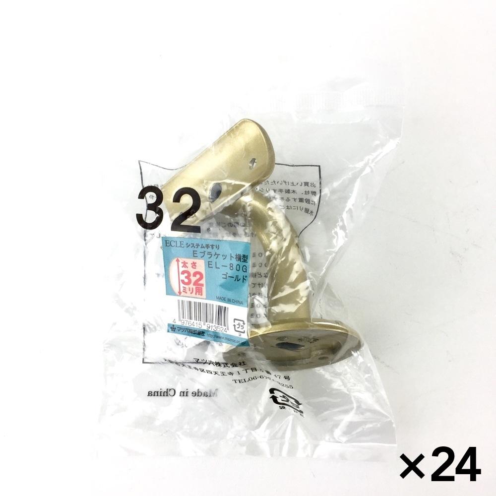 【ケース販売】横型ブラケット G 32Φ用 EL-80G[4976415913524×24]