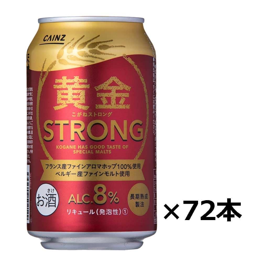 【ケース販売】黄金 ストロング 8% 330ml×72本(24本×3ケース)